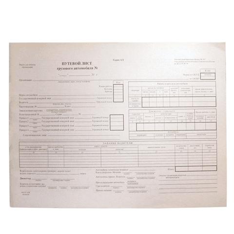 Путевой лист грузового автомобиля для ИП: образец, скачать