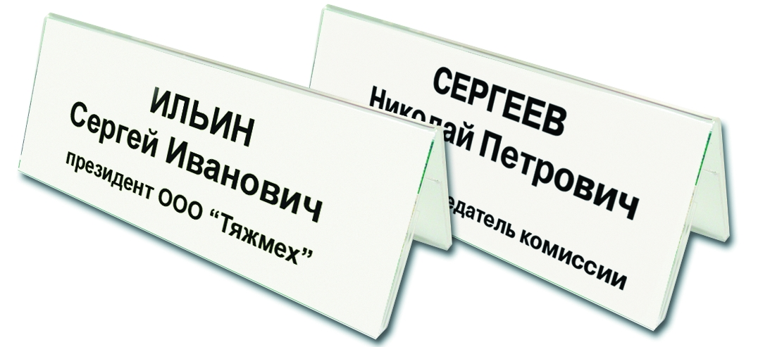 Таблички для пресс конференции своими руками 31